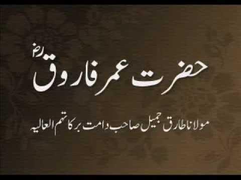 Maulana Tariq Jameel – Hazrat Umer Farooq Radhiyallahu Anhu