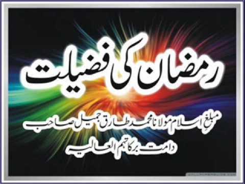 Maulana Tariq Jameel – Ramazan Ki Fazeelat (24 Dec 1999)