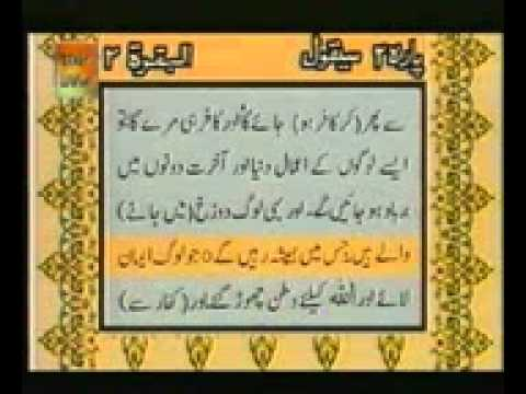 Al Quran Para-2 (Al Baqarah 2:142-2:252) With Urdu Translation Full