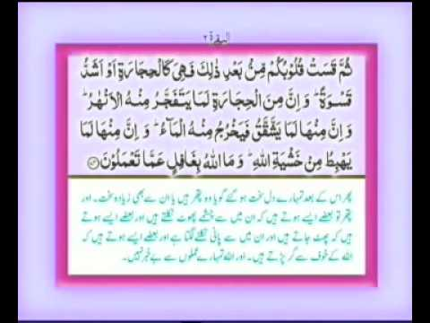 Complete Quran Tilawat para 1 With Urdu Translation