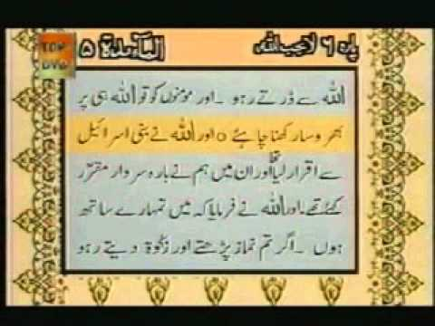 Para 6-Quran Video with Urdu Translation