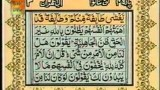 Para 4 – Sheikh Abdur Rehman Sudais
