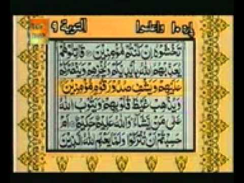 Quran Para 10 Complete with Urdu Translation