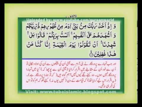 Quran-Para 9) Urdu Audio Translation Full