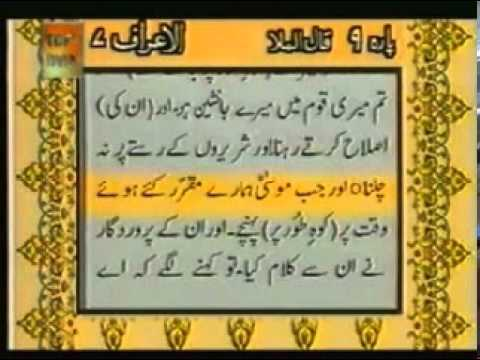 Quran-9 with Urdu para number 9 (part2/6)
