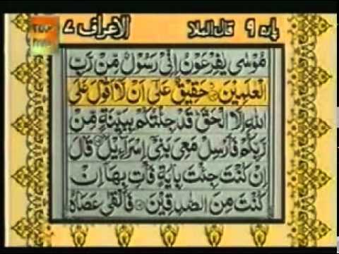 Quran-9 with Urdu para number 9 (part1/6)