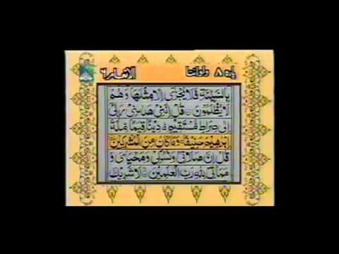 Al Quran Para 8 with Urdu Translation