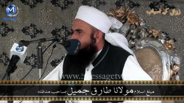 Maulana Tariq Jameel (Zawal Ke Asbab) زوال کے اسباب -(28-11-2012)