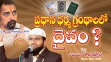 Dawah Telugu : GOD in Major Religious Scriptures