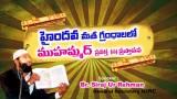 UIRC Siraj: Prophet MUHAMMAD (PBUH) in Hindu Scriptures Promo