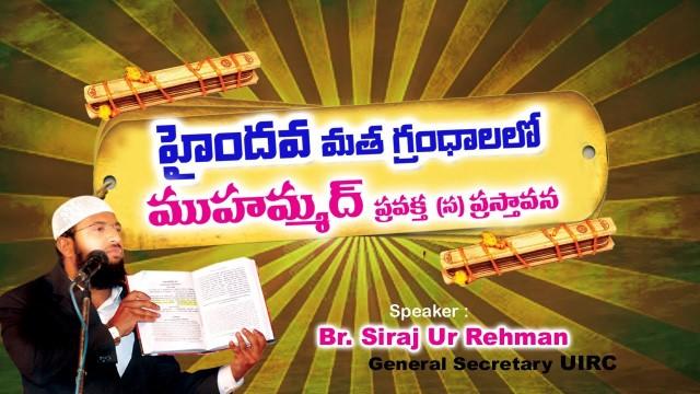 UIRC Siraj : Prophet MUHAMMAD (PBUH) in Hindu Scriptures. 1/2