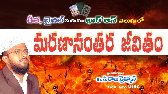 UIRC Telugu Islam Dawah : Life After Death Full Video