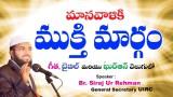 Telugu Dawah: The Salvation for Human Kind.