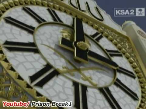 Makkah Clock ساعة مكة