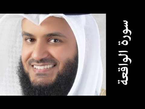 Mishary Rashid Alafasy – Surah Waqiah Complete!