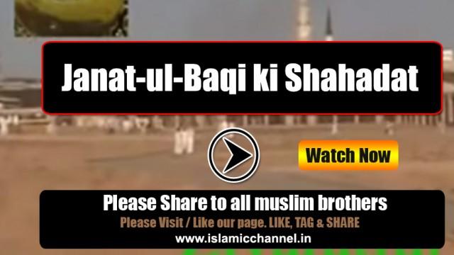 Janat-ul-Baqi ki Shahadat