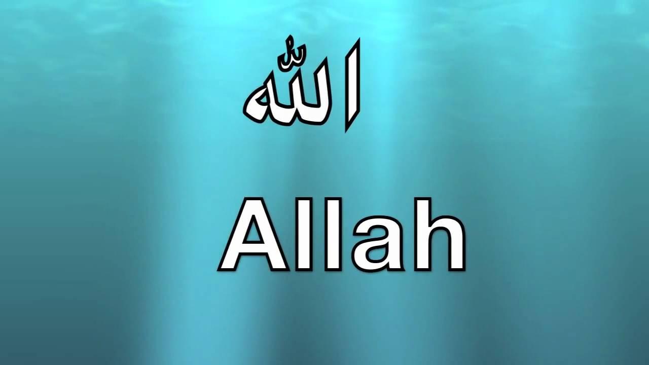 Allah – 99 Names (Nasheed: Duff) - Islamic Channel | Makkah Live 24/7