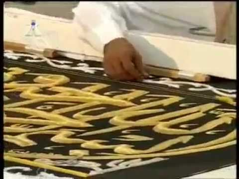 Making of Kiswa – Covering of the Holy Kaaba