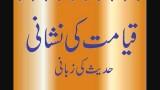 Qayamat ki Nishani – Signs of Qayamat