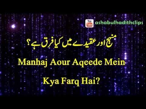 Manhaj Aour Aqeede Mein Kya Farq Hai? | Dr.Murtaza Bin Baksh