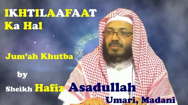 Urdu bayan Jummah Khutba | IKHTILAAFAAT Ka Hall by Sheikh Hafiz Asadullah Umari Madani |Juma Khutba