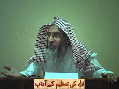 Allah ke Tazeem ke Aadab.. adaab series 2 BY SHAIK MAQSOOD uL HASAN FAIZI
