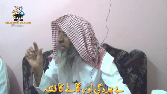 Bay Pardagee Aur Ganay Ka Fitna By Shk Maqsood Ul hassan Faizi