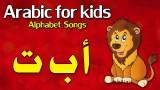 Learn Arabic Alphabet for kids song