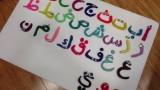 Arabic Alphabet with Play-Doh