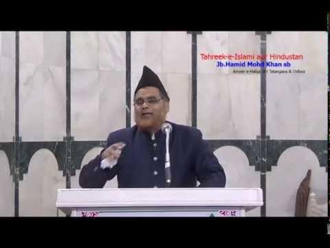 Tahreek e Islami aur Hindustan